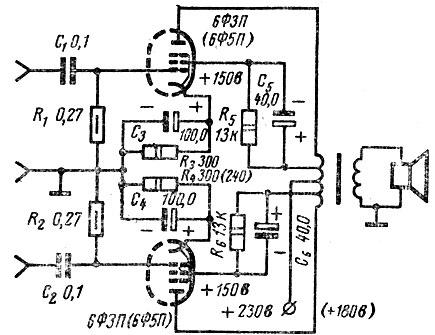 Рис. 33. Двухтактный высокочастотный оконечный каскад на лампах 6Ф3П или 6Ф5П (Рвых = 2,5 вт)